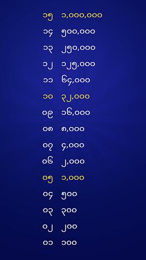 Millionaire Myanmar (Burma) 2018 1.0.0.20180417 screenshots 5