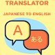 Japanese To English Translator for PC-Windows 7,8,10 and Mac