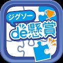 ジグソーde懸賞 - スマホでもプレイしやすいジグソーパズルアプリ icon