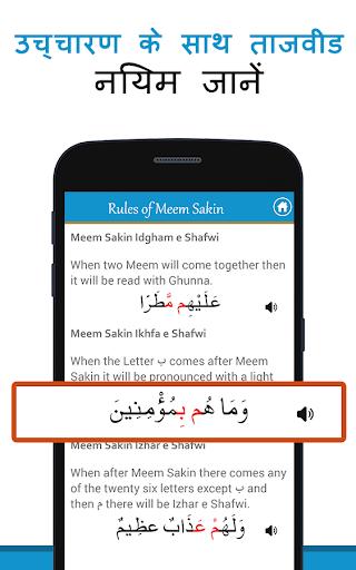 Quran in Hindi (हिन्दी कुरान) screenshot 4