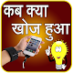 Download Kab kya khoj hua Hindi For PC Windows and Mac
