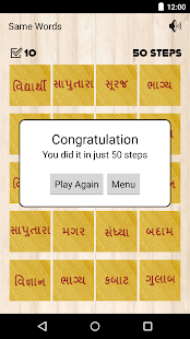 Gujarati Game - Word Match- screenshot thumbnail