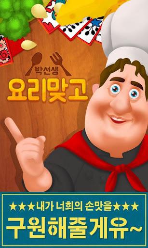 박선생 요리맞고 : 고스톱으로 요리 배워보세유