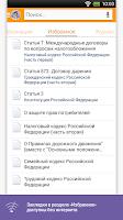 Screenshot of КонсультантПлюс