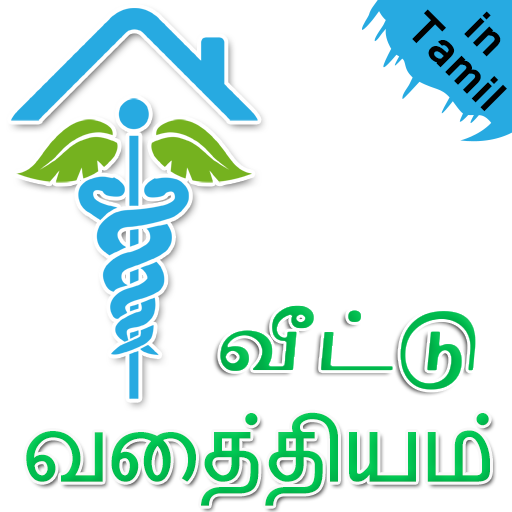 Home Remedy in Tamil - Apps on Google Play
