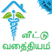 Home Remedy in Tamil