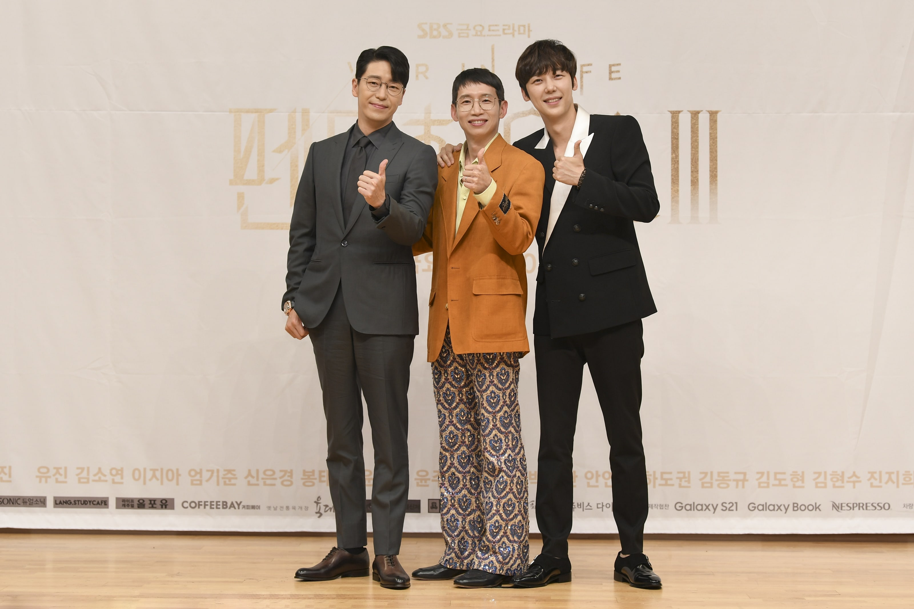 uhm-ki-joon-bong-tae-gyu-yoon-jong-hoonp3