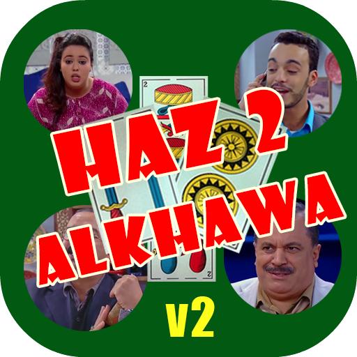 HAZ 2 ALKHAWA TÉLÉCHARGER
