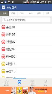 광주버스 - 종결자 - náhled