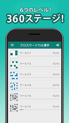 漢字クロスワードパズルのおすすめ画像2