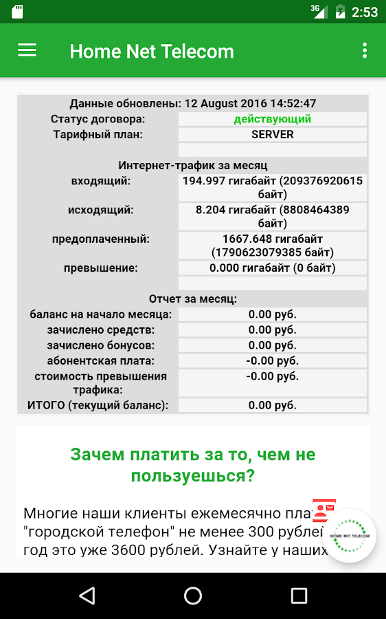 Home Net Telecom - HNT- screenshot