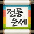 2019 전통운세 : 꼭 필요한 운세만 모은 정통사주 icon