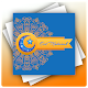 Download Eid Greeting Card Maker For PC Windows and Mac
