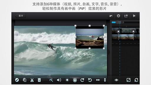 Cute CUT - 全功能视频编辑器和影片制作利器 screenshot 3