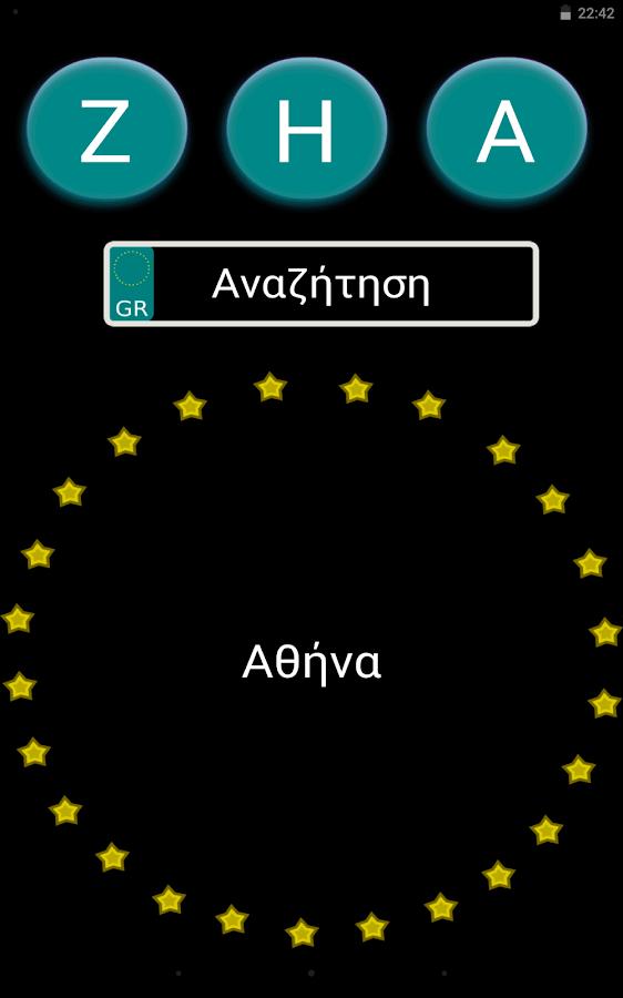Πινακίδες Αυτοκινήτων (Ελλάδα) - στιγμιότυπο οθόνης