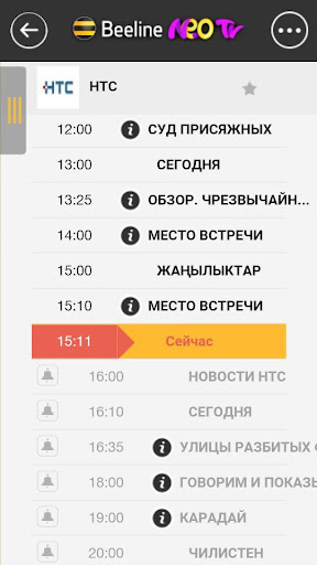 BeeTV 3.7.1325_armv7 screenshots 2