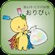 さやまごみ分別アプリ Download for PC Windows 10/8/7