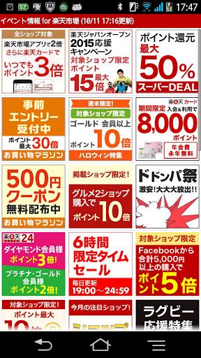 イベント・キャンペーン情報 for 楽天市場