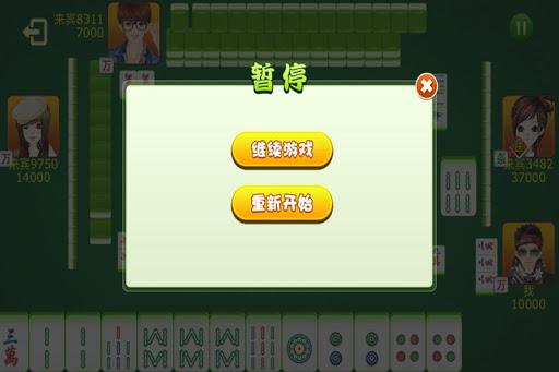 玩免費博奕APP 下載欢乐玩麻将 app不用錢 硬是要APP