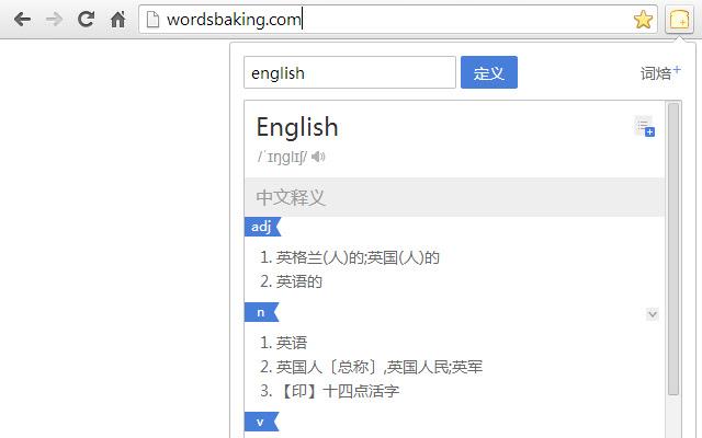 WordsBaking+