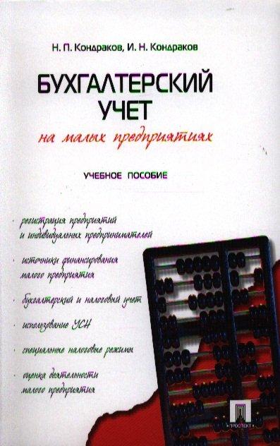 Бухгалтерский учет намалых предприятиях: учебное пособие (Н. П. Кондраков, И. Н. Кондраков)
