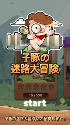 子豚の迷路大冒険のおすすめ画像5