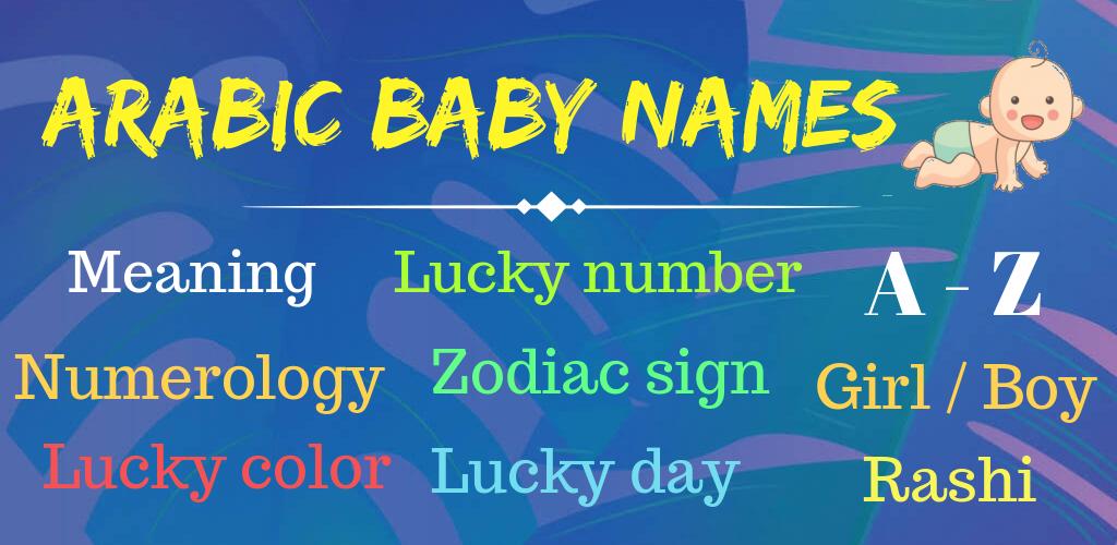 Download Arabic baby names - أسماء الطفل APK latest version