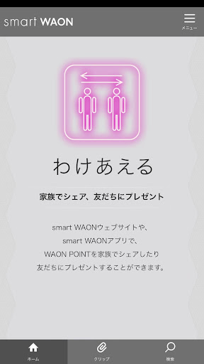 Android/PC/Windows的smart WAONアプリ (apk) 应用 免費下載 screenshot
