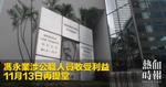 馮永業涉公職人員收受利益 11月13日再提堂