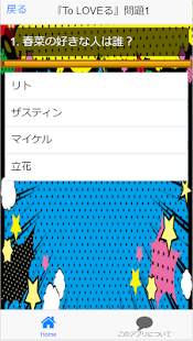 Quiz for『To LOVEる (とらぶる)』非公認ファン検定 全66問 - náhled