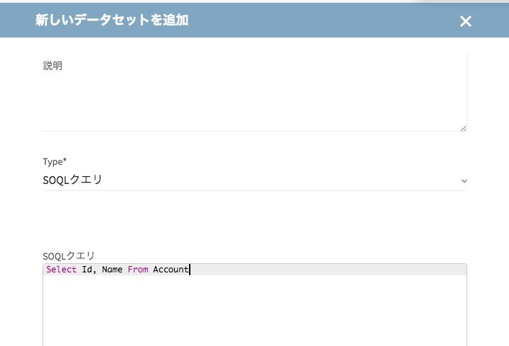 SOQLクエリからデータセット作成