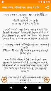 Sunderkand in Hindi - náhled