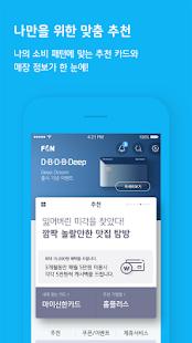 App 신한 FAN(앱카드) APK for Windows Phone