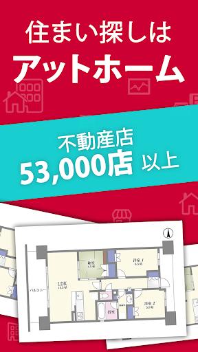 【アットホーム】賃貸・購入物件情報が満載のお部屋探しアプリ