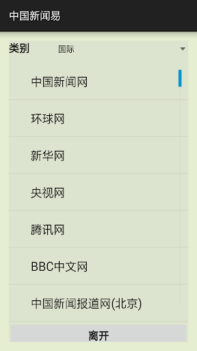 中国新闻易