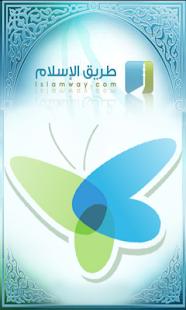 طريق الاسلام - Islam way - náhled