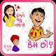 Download Gujarati Sticker For WhatsApp For PC Windows and Mac