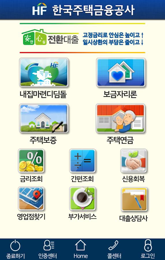 스마트주택금융 - screenshot