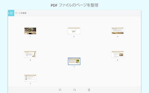 Adobe Acrobat Reader- スクリーンショットのサムネイル