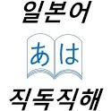 일본어 직독직해Pro icon