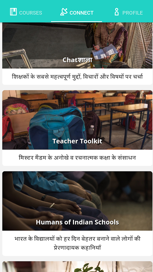 TheTeacherApp- screenshot