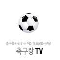 축구랑 TV icon
