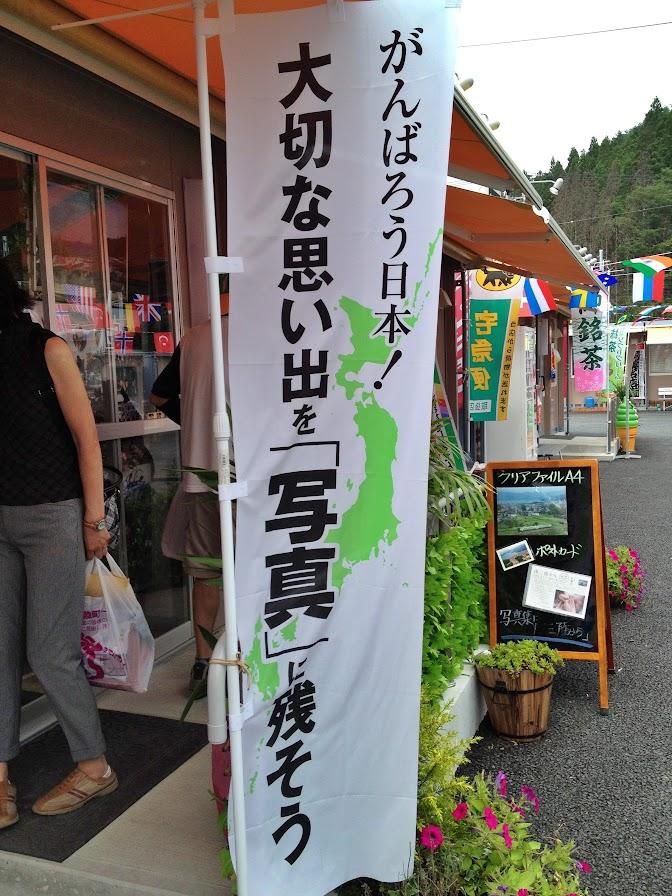 南三陸町から(2010.09.09)