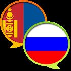 Русско-монгольский словарь Fr icon