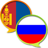 Russian Mongolian Dictionary F