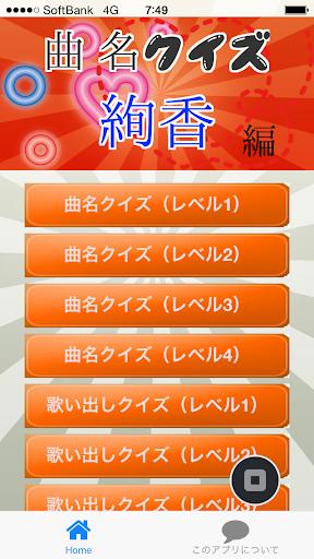 曲名クイズ絢香編 ~歌詞の歌い出しが学べる無料アプリ~