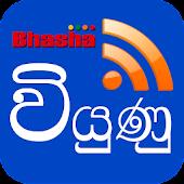 Viyunu - Sinhala Blog Reader