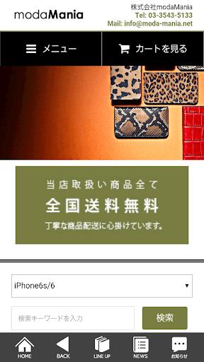 玩購物App|スマホケース・スマホカバー|iphoneケースのモーダマニア免費|APP試玩