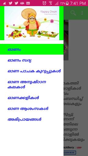 onam 1.0 screenshots 1