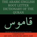 Qamus alAthar icon